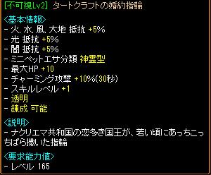 RED STONE 12年5月版 制限悪魔装備 指3