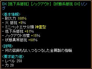 RED STONE 12年5月版 制限悪魔装備 指2