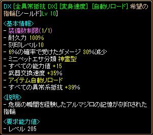 RED STONE 12年5月版 制限悪魔装備 指8