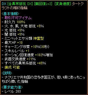 RED STONE 12年5月版 制限悪魔装備 指7