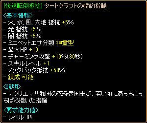 RED STONE 12年5月版 制限悪魔装備 指6