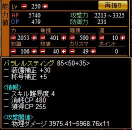 250剣士 シミュ結果