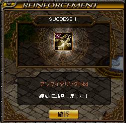RED STONE アンクNx化