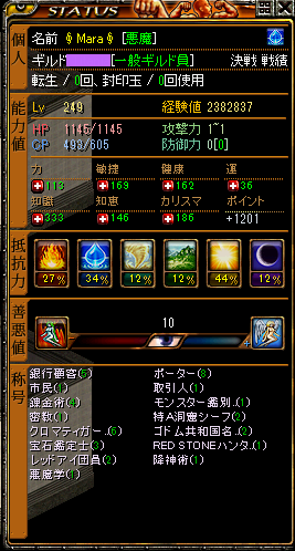RED STONE 制限悪魔 250ステ