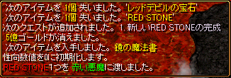 RED STONE 鏡の魔法書 7/2