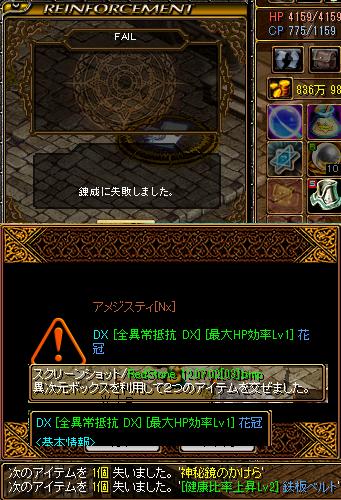 RED STONE ギャンブル7/2
