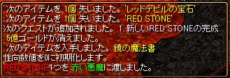 RED STONE 鏡の魔法書 7/9