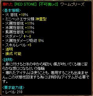 RED STONE 7/13 鏡結果