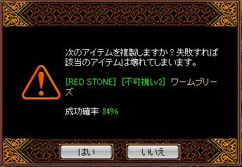 RED STONE 7/13 鏡