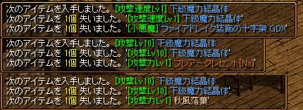 RED STONE ギャンブル結果 7月中旬