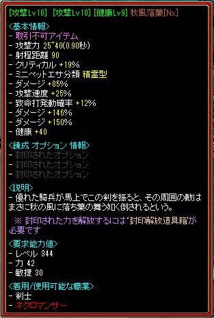 REDSTONE Wダメ 秋風