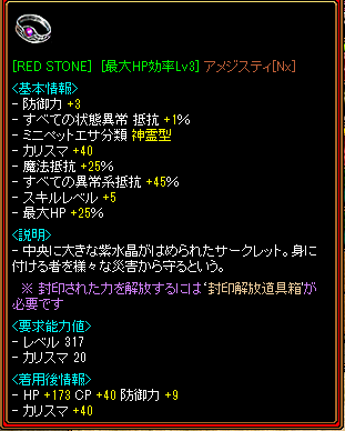 RED STONE RSHPアメジ