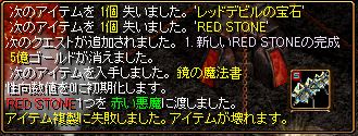 RED STONE 鏡の魔法書 8月29日