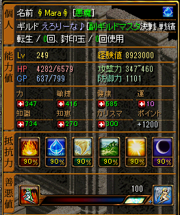 RED STONE 制限悪魔 天上10回