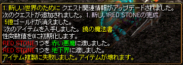 RED STONE 鏡10月2日