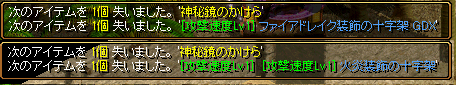 RED STONE 11月中旬 ギャンブル
