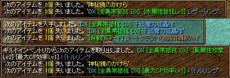 RED STONE 12月上旬ギャンブル