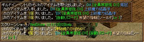 RED STONE ギャンブル 12/12