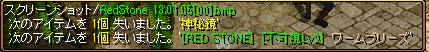 RED STONE 1月上旬 RS指神秘鏡