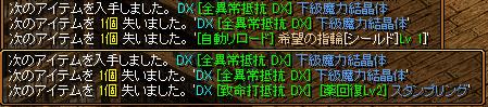 RED STONE 1/18 抽出失敗
