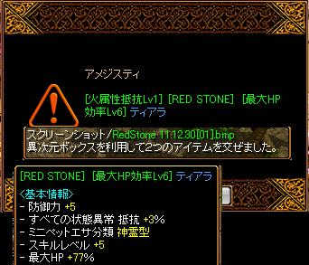 RED STONE RSHPアメジ 異次元