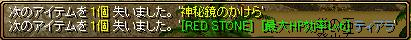 RED STONE WRS冠