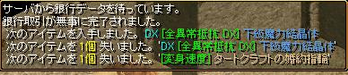 RED STONE 全異常タート 抽出