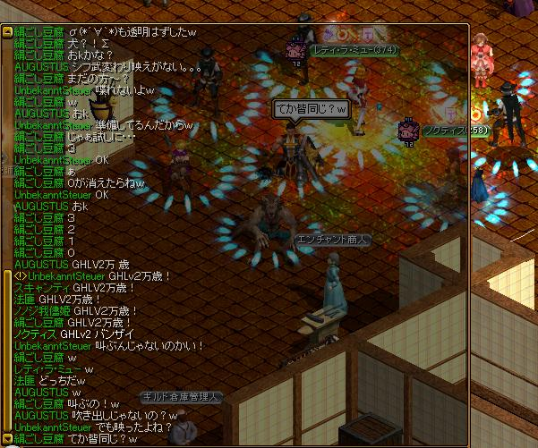 RED STONE 初GHLv2 記念撮影