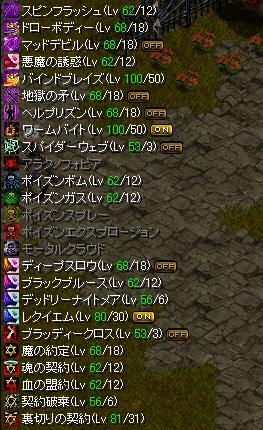 RED STONE 制限悪魔 3月19日 スキル
