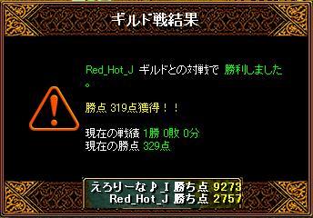 RED STONE 3月20日 Gv結果