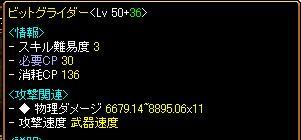 RED STONE Lv410 ビットダメ