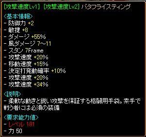 RED STONE 74% バタ