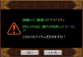 RED STONE 8月17日 スキルHPアメジ 異次元