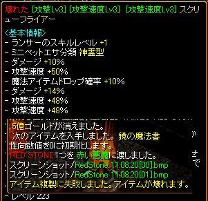 RED STONE 8月20日 鏡の魔法書 結果