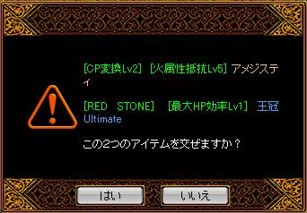 RED STONE 異次元 スキルHPアメジ 8月31日