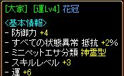 RED STONE 異次元 スキルHPアメジ 8月31日 結果