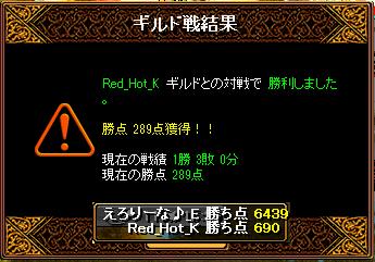 RED STONE 9月18日 Gv結果