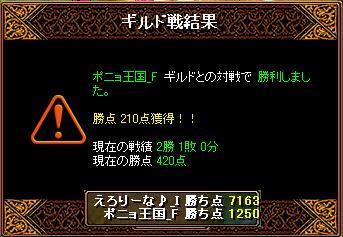 RED STONE 9月27日 Gv結果