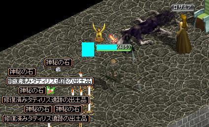 RED STONE 10月22日 タティリス遺跡B9 撃破