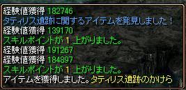 RED STONE GDB3 経験値