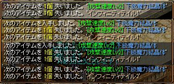 RED STONE 速度IFテイル 失敗