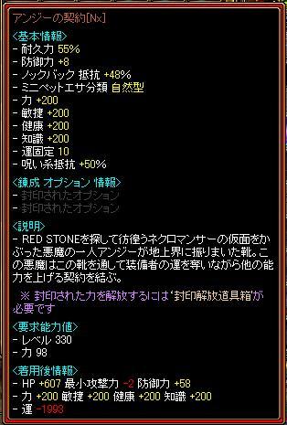 RED STONE Nx化 アンジー 練成OP未開放