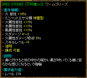 RED STONE ワーム