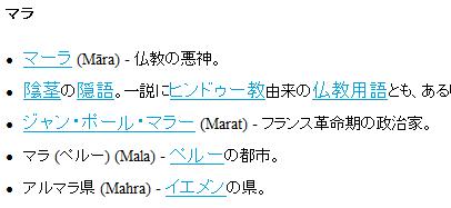 マラ Wiki