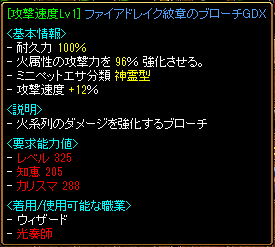RED STONE 速度ブロ