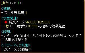 RED STONE 火ミニP 劫火