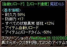 RED STONE 12月5日 異次元 スキルHP 結果