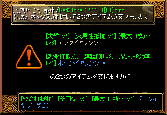 RED STONE 11月中旬 異次元2