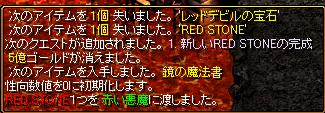 RED STONE 8月8日 鏡
