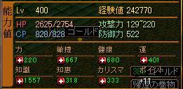 RED STONE ランサLv400 ステ